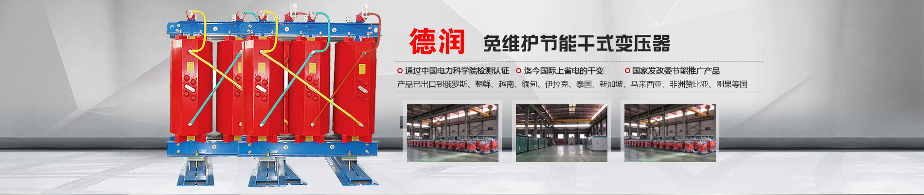 吉林干式变压器厂家